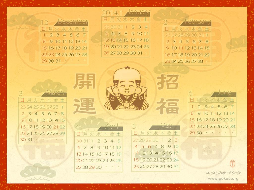 カレンダー 2014 年間カレンダー 無料 : 馬年開運壁紙カレンダー無料 ...