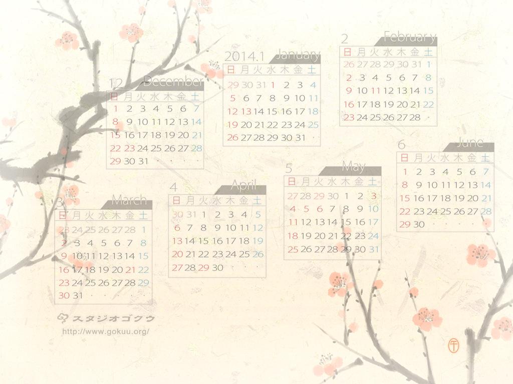 カレンダー 2015年カレンダー デスクトップ : ... 梅・午年縁起画壁紙カレンダー