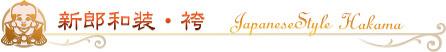神前式新郎和装 袴・着物 Wedding Kimono for Grooms