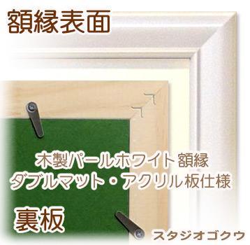 木製パールホワイト額縁表面と裏板