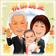 ご贈答用似顔絵ボード:七福神-3-縦(祖父母様贈呈:孫誕生祝い・3名様・A3サイズ)