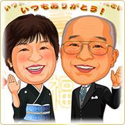 ご贈答用似顔絵ボード:七福神-1-縦(両親贈答:2名様・A3サイズ)