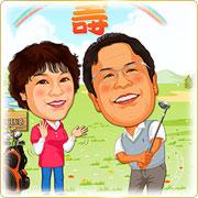 ご贈答用似顔絵ボード:ゴルフ-12-縦(父の日・母の日・お誕生日贈答・ペット愛車・A3サイズ)