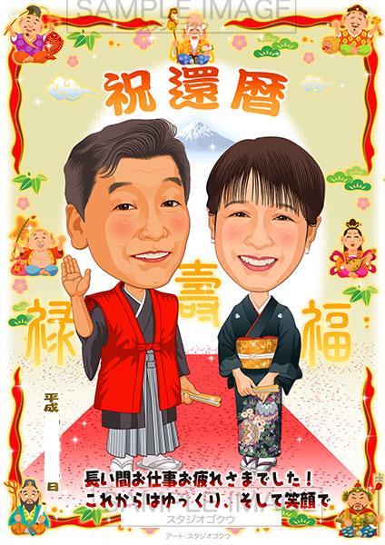 結婚式両親贈答似顔絵ボード:七福神-2-1-縦(還暦お祝い贈答用・2名様)