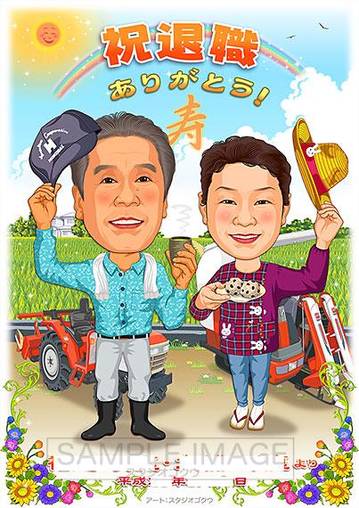 贈答用似顔絵ボード:農園-3-1-縦(両親贈答:退職お祝い・オリジナル背景)
