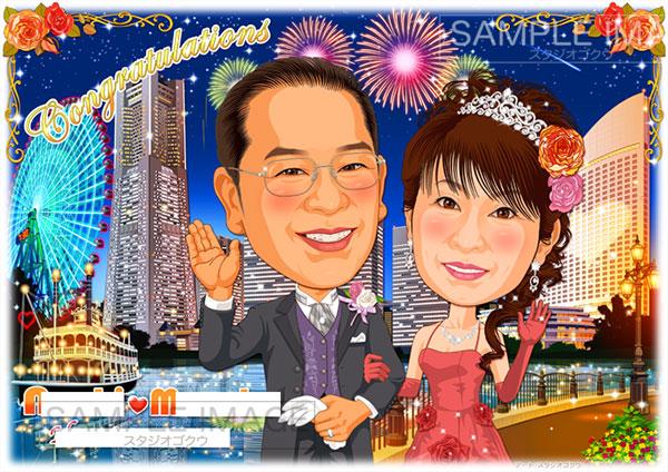 両親贈答似顔絵ボード:横浜-2-1-横(結婚周年記念、みなとみらい夜景背景)