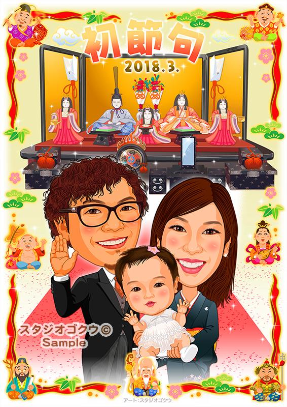 ひな祭りお祝いプレゼント用似顔絵ボード:七福神-11-1 縦(ひな祭りお子様初節句お祝い・3名様)