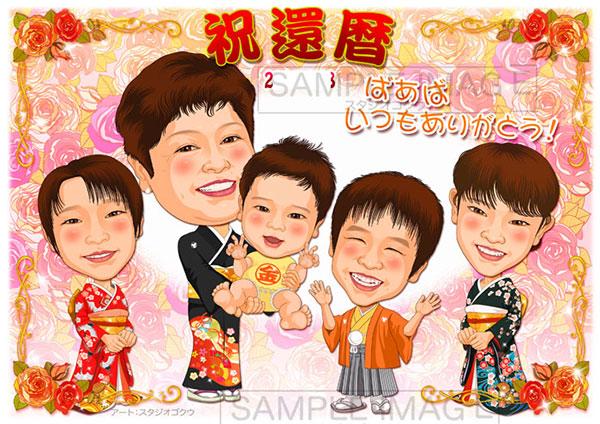 結婚式両親贈答似顔絵ボード:ローズ-2-1-横(還暦お祝い・家族団らんファミリー似顔絵)