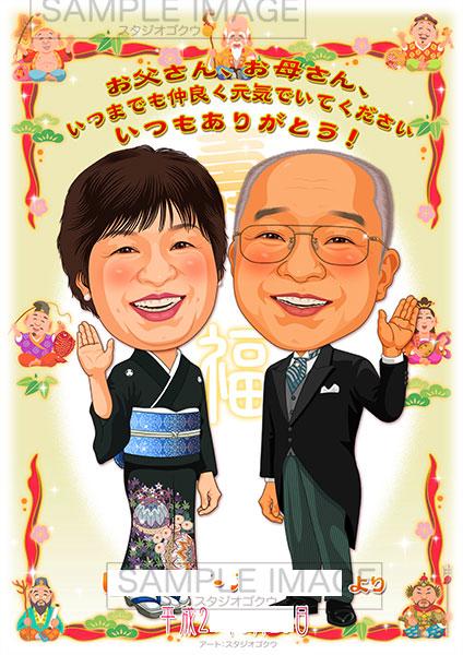 結婚式両親贈答似顔絵ボード:七福神-1-1-縦(ご両親2名様)