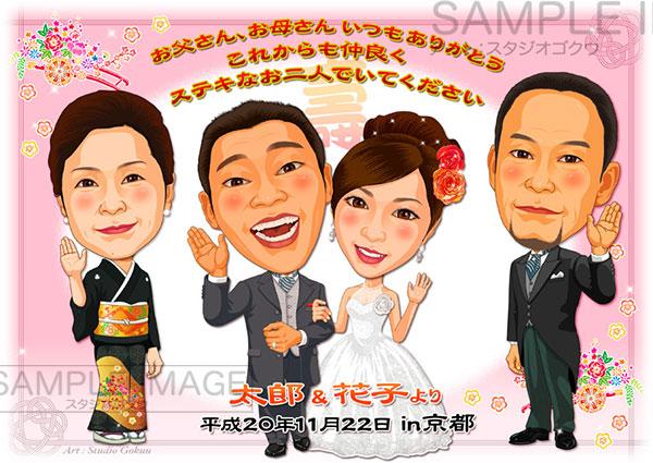 結婚式両親贈答似顔絵ボード:花車-4-1-横(ご両家別配置・4名様)