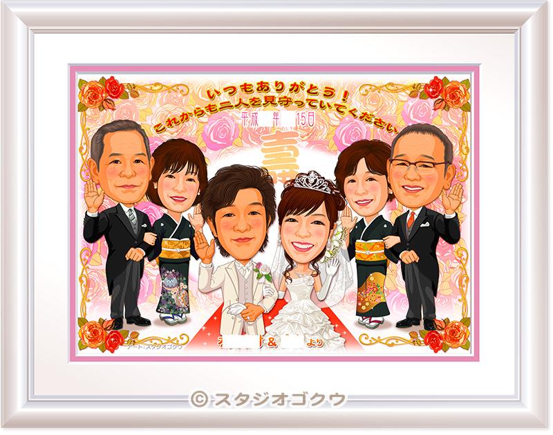 結婚式両親贈答似顔絵ボード:ローズ-204-3 横(ご両家一堂6名様)