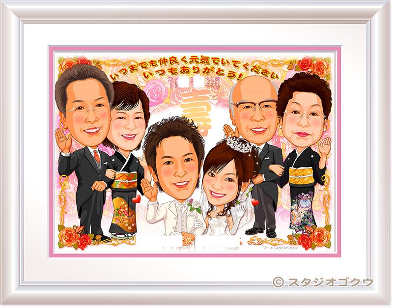 結婚式ご両親プレゼント用似顔絵サンクスボード:ローズ-204-5 横(ご両家一堂6名様)