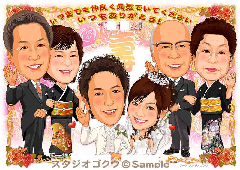 結婚式両親プレゼント用似顔絵サンクスボード:ローズ-204-5 横(ご両家一堂6名様)