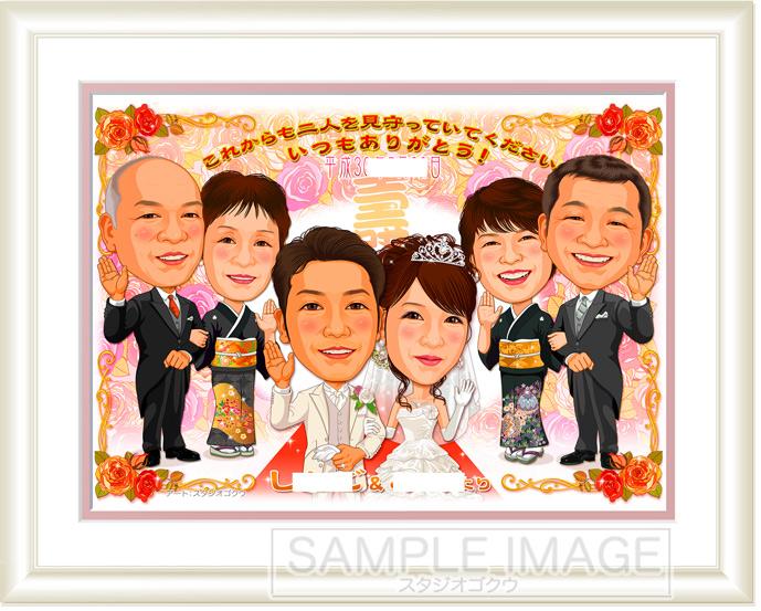 結婚式両親贈答似顔絵ボード:ローズ-204-1-横(ご両家一堂6名様)