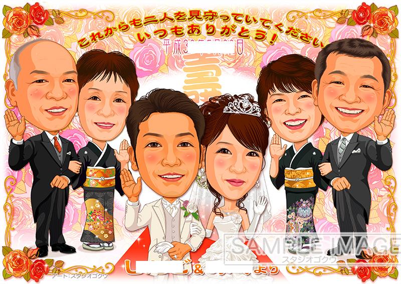 結婚式両親プレゼント用似顔絵ボード:ローズ-204-1-横(ご両家一堂6名様)