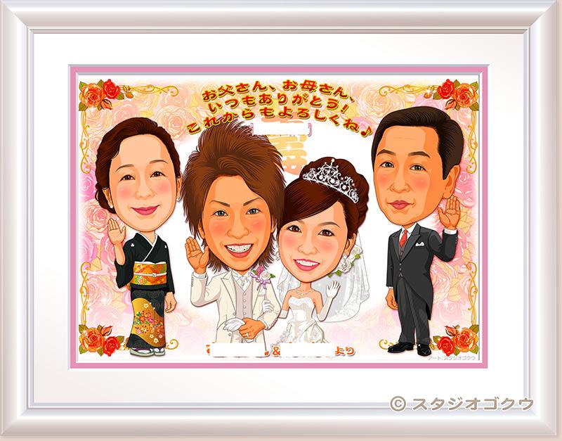 結婚式両親プレゼント用似顔絵ボード:ローズ-207-1 横(ご両家別配置)