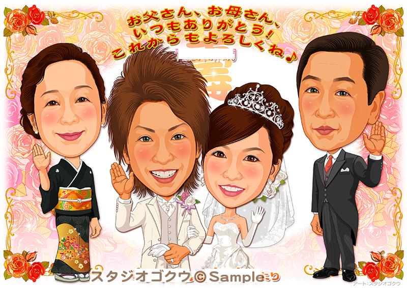 結婚式両親プレゼント用似顔絵ボード:ローズ-207-2 横(ご両家別配置6名様)