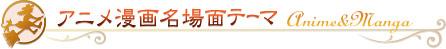 アニメ・マンガ名場面テーマ