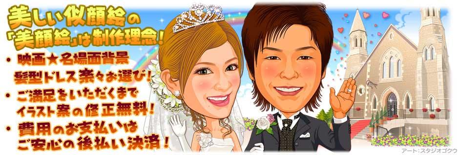 結婚式・2次会・披露宴の似顔絵ウェルカムボードの老舗スタジオゴクウ