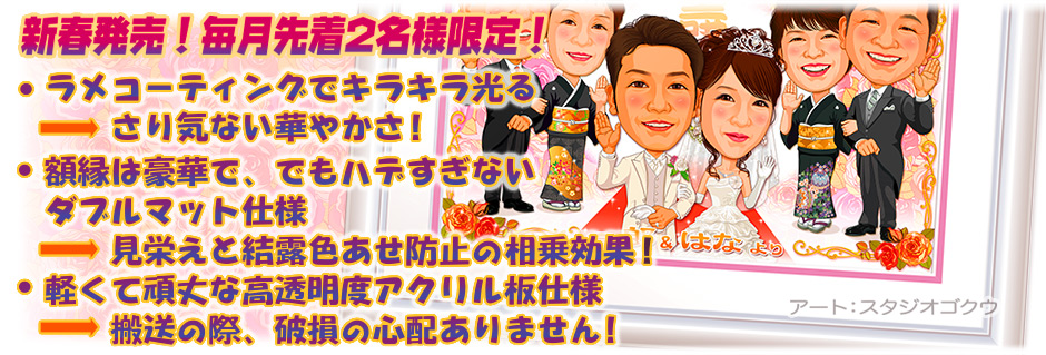 結婚式ご両親プレゼント用結婚祝い似顔絵ウェルカムボード