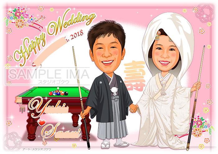 結婚式似顔絵ウェルカムボード:ビリヤード-1-1 横(白無垢と袴姿、ビリヤード台・和風背景)