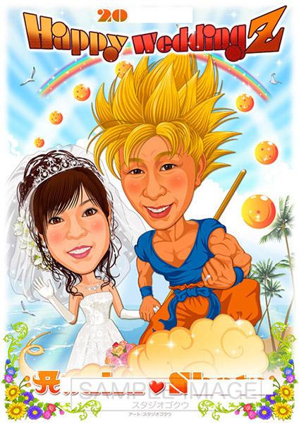 結婚式似顔絵ウェルカムボード:ドラゴンボールZ-2-1-縦(スーパーサイヤ人)