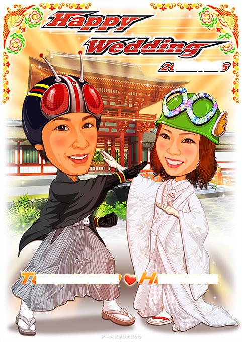 結婚式似顔絵ウェルカムボード:仮面ライダー-1-1-縦(上賀茂神社、和風コスチューム)