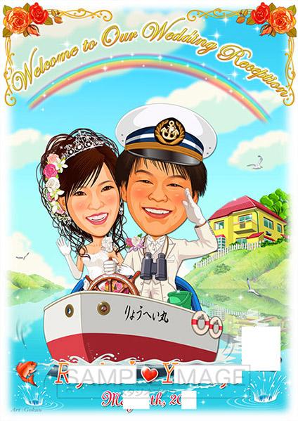 結婚式似顔絵ウェルカムボード:崖の上のポニョ-1-1-縦(宗介船長コスチューム)