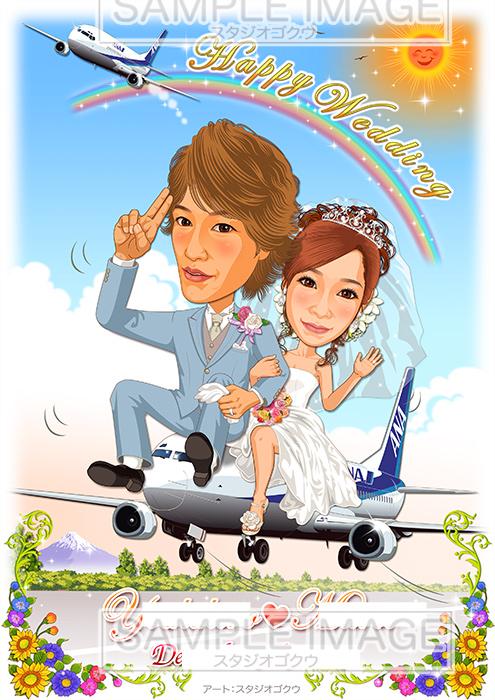 結婚式似顔絵ウェルカムボード:飛行機-1-1-縦(ANA全日空ボーイング旅客機、富士山)