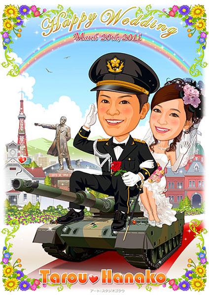 結婚式似顔絵ウェルカムボード:陸上自衛官-5-1-縦(90式戦車、北海道背景)