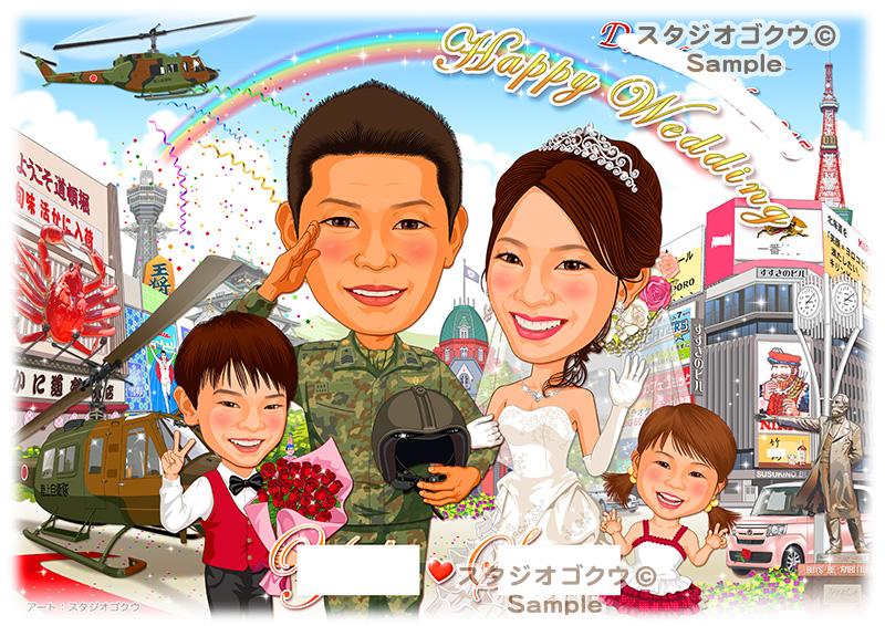 結婚式似顔絵ウェルカムボード:陸上自衛官-14-1-横(自衛隊ヘリコプター、大阪・北海道ふるさと自慢背景)