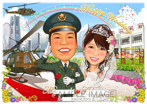 結婚式似顔絵ウェルカムボード:陸上自衛官-3-1-横(ヘリコプターパイロット、みなとみらいと小学校)