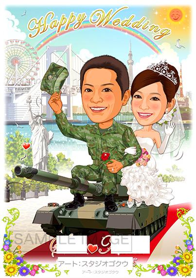結婚式似顔絵ウェルカムボード:陸上自衛隊-7-1-縦(東京お台場・レインボーブリッジ背景)