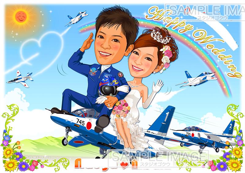 結婚式似顔絵ウェルカムボード:航空自衛官-4-1-横(航空自衛隊戦闘機整備士)