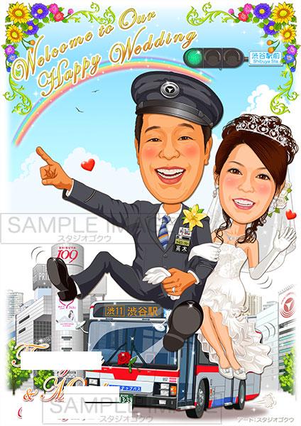 結婚式似顔絵ウェルカムボード:バス運転手-1-1-縦(渋谷駅前、SHIBUYA109)