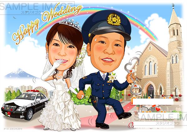 結婚式似顔絵ウェルカムボード:警察官,2,1,横(「