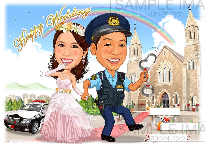結婚式似顔絵ウェルカムボード:警察官-2-3-横(ご同行願う」夏服バージョン)