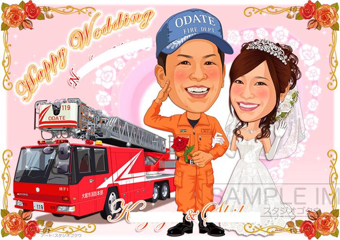 結婚式似顔絵ウェルカムボード:消防士レスキュー隊員-2-5-横(救助服敬礼ポーズ・梯子消防車)