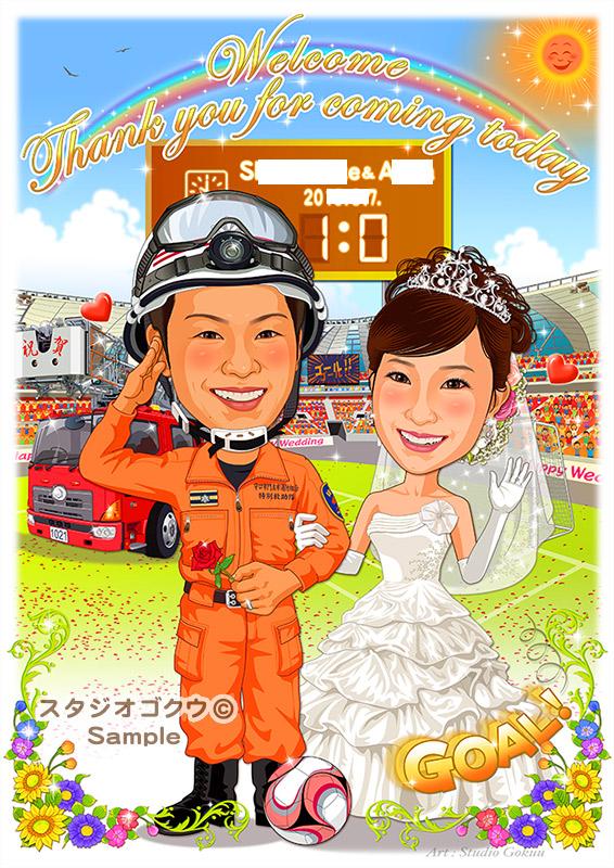 結婚式似顔絵ウェルカムボード:消防士レスキュー隊員-1-7 縦(消火活動勝利凱旋・作業服姿)
