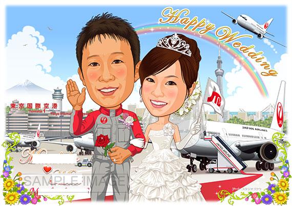 結婚式似顔絵ウェルカムボード:航空整備士-1-1-横(JALエンジニア、添乗員、羽田国際空港)