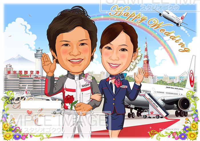 結婚式似顔絵ウェルカムボード:航空整備士-3-1-横(JALエンジニア、スチュワーデス、羽田国際空港)