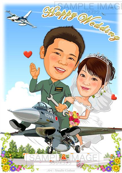 結婚式似顔絵ウェルカムボード:航空自衛隊員-1-1-縦(航空自衛隊戦闘機整備士)