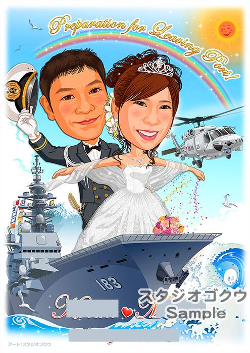 結婚式似顔絵ウェルカムボード:海上自衛隊-9-1-縦(海上自衛隊・『タイタニック』名場面ポーズ)