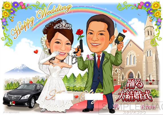 結婚式似顔絵ウェルカムボード:踊る大捜査線-1-1-横(「ご同行願う」青島コスチューム・警護車・覆面パトカー・手錠)