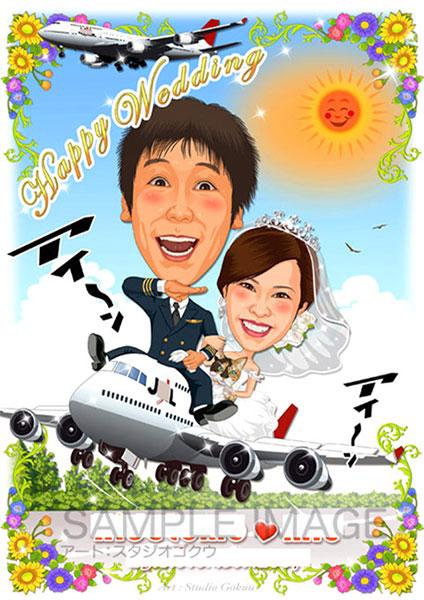 結婚式似顔絵ウェルカムボード:パイロット-1-1-縦(JAL旅客機、アイーンポーズ)