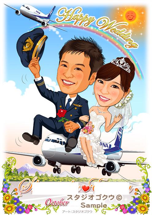 結婚式似顔絵ウェルカムボード:パイロット-1-7 縦(全日空ANA旅客機)