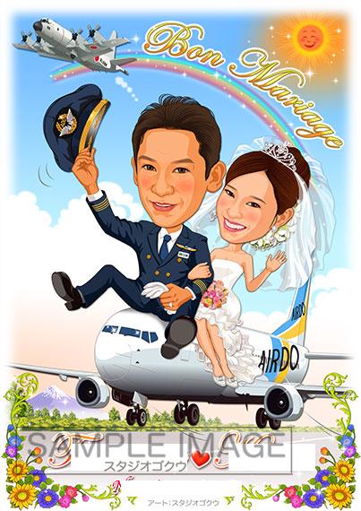 結婚式似顔絵ウェルカムボード:パイロット-2-1-縦(AIR DO 旅客機、ボーイング767、富士山)