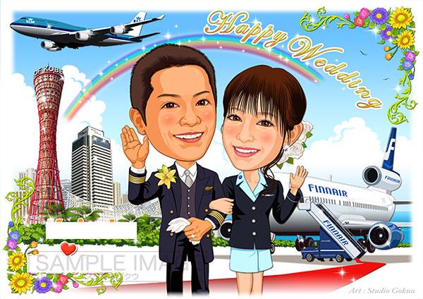 結婚式似顔絵ウェルカムボード:パイロット-4-1-横(ANA、FINNAIR、神戸港)