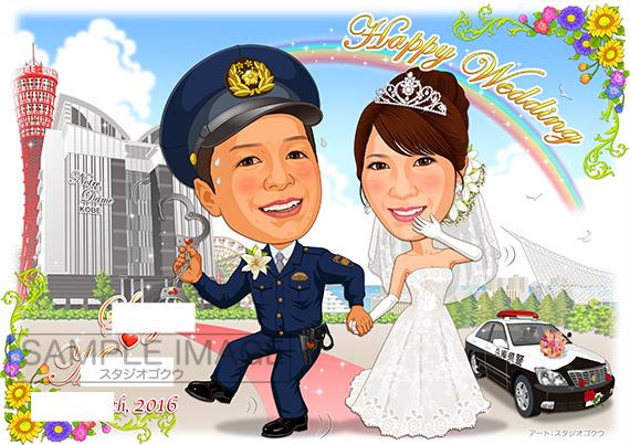 結婚式似顔絵ウェルカムボード:警察官-2-10-横(「ご同行願う」ノートルダム神戸教会背景)
