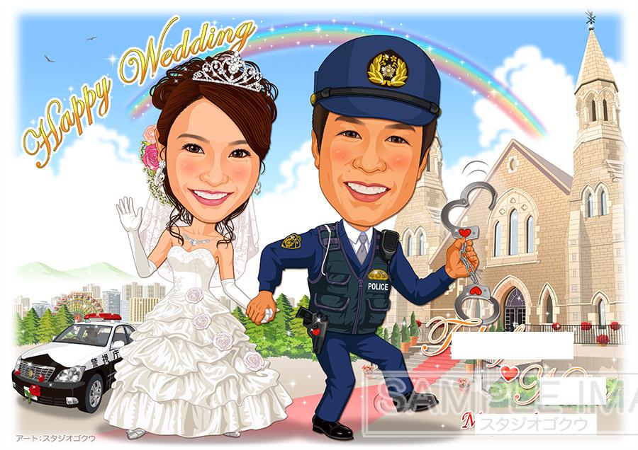 結婚式似顔絵ウェルカムボード:警察官-2-15-1 横(「ご同行願う」パトカー・教会背景)